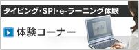 タイピング・SPI・ e-ラーニング等が 体験できます。